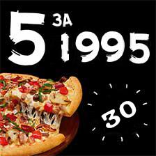 Большая компания 5 пицц + напиток подарок