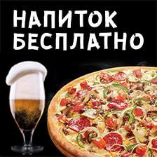 Три товарища - три пиццы В&Г, Ч&Б, М - 30 см + подарок